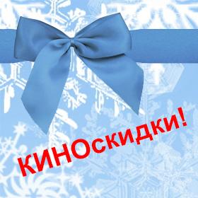 ЗАВЕРШЕНА. Новогодние КИНОскидки от Kinodrive.kz!