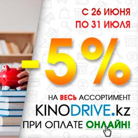 ПРОШЛА! -5% при онлайн-оплате!