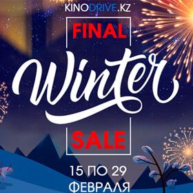 ЗАВЕРШЕНА! Финальная распродажа зимы на Kinodrive.kz!