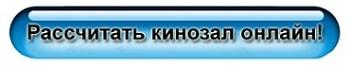 Собрать кинозал в Алматы