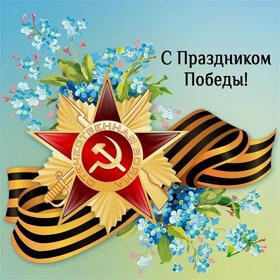 С Днем Великой Победы! График работы