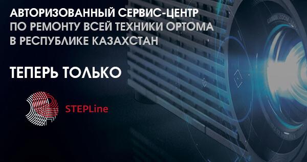 Optoma и STEPLine - крепкие многолетние партнеры!