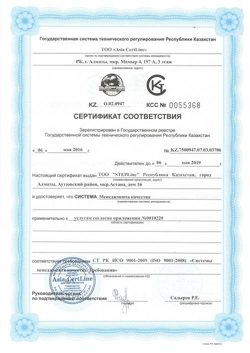 """ТОО """"STEPLine"""" успешно прошло процедуру сертификации Менеджмента качества и Экологического менеджмента по стандартам ISO"""