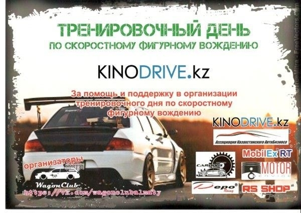 KINODRIVE.kz выступила спонсором на соревнований по художественному вождению Gymkhana Training Event
