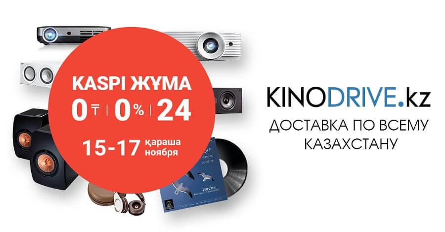 Kaspi жұма на KINODRIVE.kz! 15 - 17 ноября!