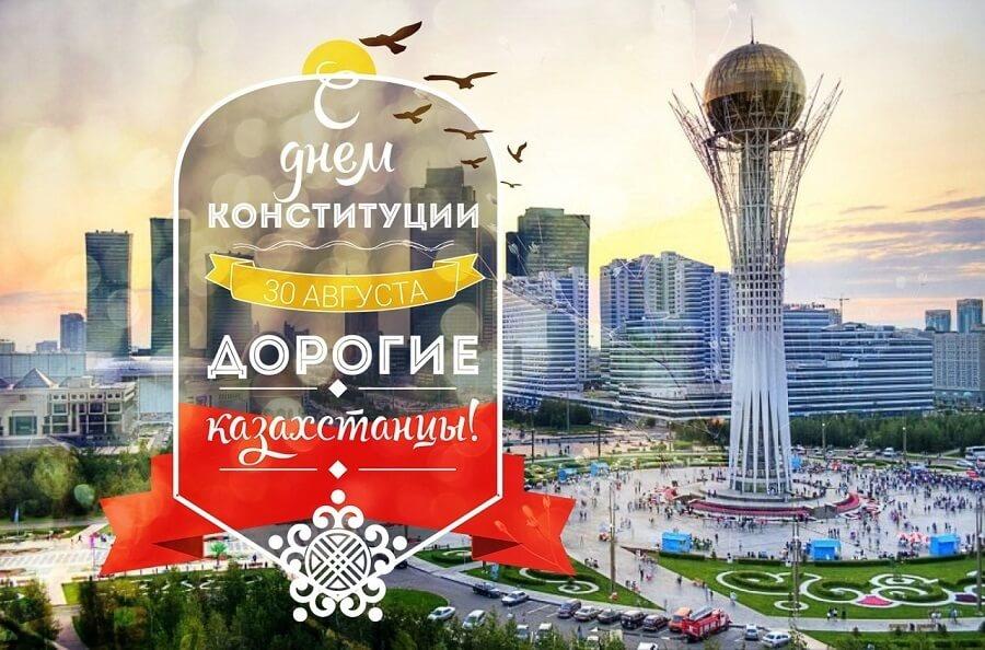 Поздравляем Вас с Днем Конституции Республики Казахстан!