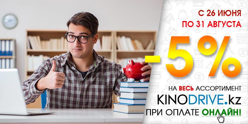 -5% при онлайн-оплате!