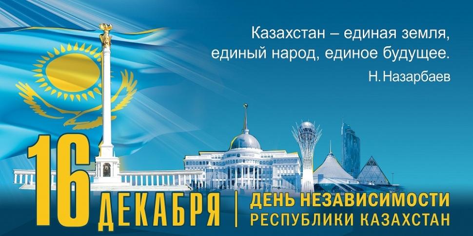 Поздравляем с Днем Независимости Республики Казахстан!