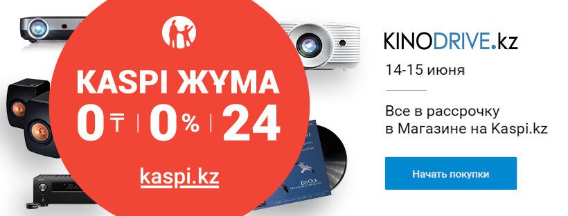 Kaspi жұма на KINODRIVE.kz! Выгодные покупки в рассрочку без процентов!