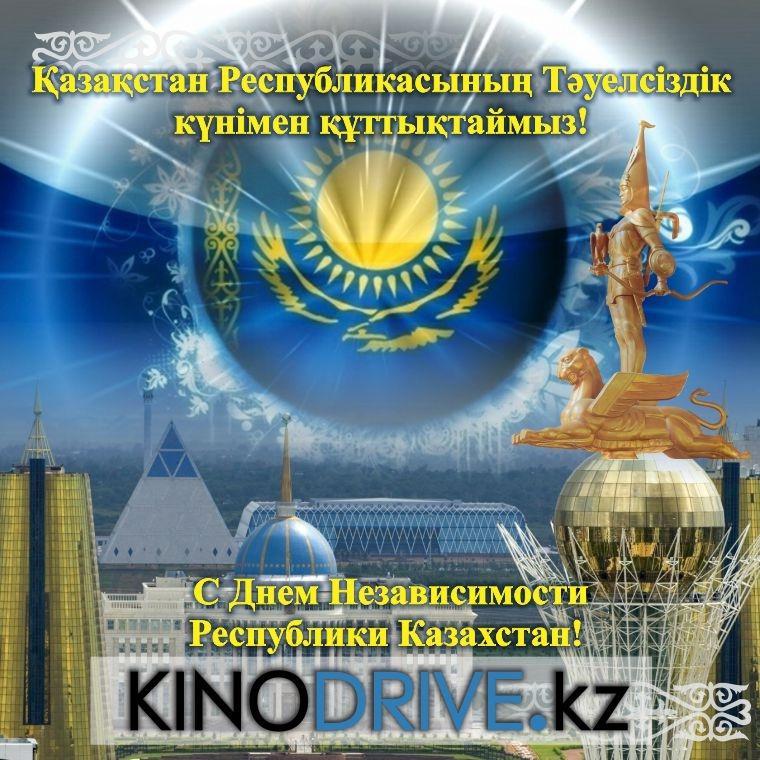 Компания KINODRIVE.kz поздравляет Вас с Днем Независимости Республики Казахстан! График работы